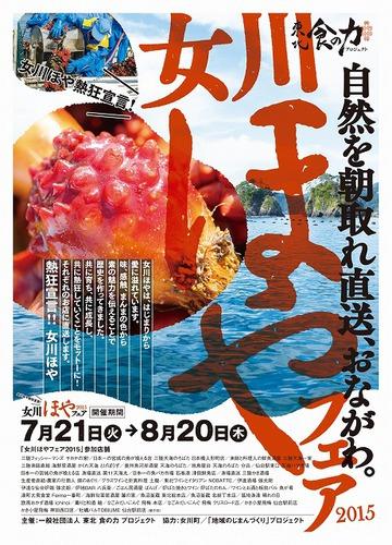 女川ほやフェア2015開催中!
