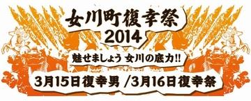 今週末は女川へ!(女川町復幸祭2014)