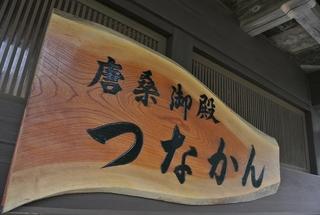 気仙沼の夏休み⑤(鮪立・つなかん)