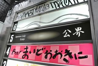 渋谷・公界さんでアンチョビ&日本酒を!