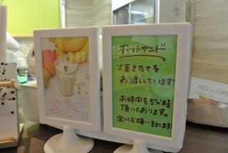 豆乳スムージー&ホットサンドのお店「Soy&Cafe senz」がオープン!