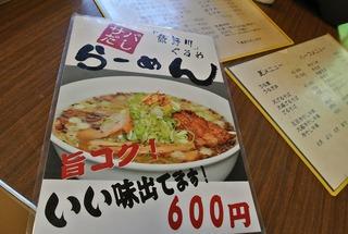 石巻・飯野川発「サバだしラーメン」のカップ麺