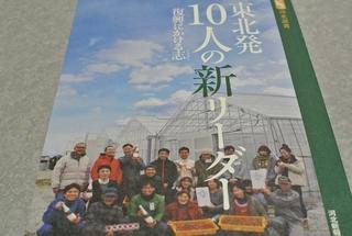 「東北発10人の新リーダー」発刊