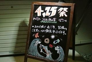 425祭 うめぃもんでおもてなしの宴