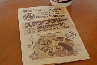 アンカーコーヒー/フルセイルコーヒーの春のスタンプラリー