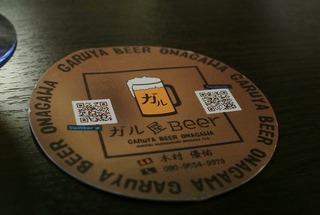 クラフトビールのお店「ガル屋」に行ってきました!