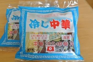 丸光製麺さんの「冷やし中華(ゆず物語)」