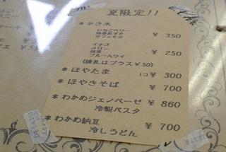 Cafe&Bar OWLさんの「ほやきそば」!