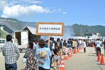 「おながわ秋刀魚収獲祭2014」開催の様子
