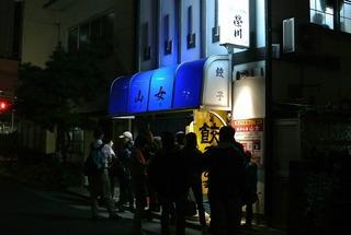 福島餃子の老舗「山女」さんで餃子を堪能!