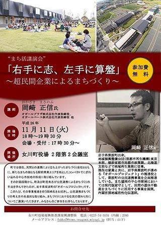 オガールプロジェクト・岡崎さんの講演会&懇親会