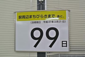 女川町「まちびらき」まで、あと100日切りました!