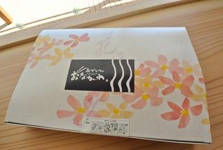 女川特製「あがいん弁当」、ゆぽっぽで販売中!