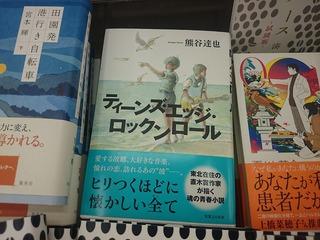 熊谷達也さんの新刊が出ました!