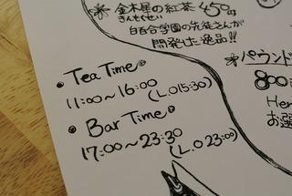 「蔵王咲き茶カフェ in NONNkey」に行ってみました!