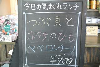 OWL・圭介さんの気まぐれランチ「スタミナ豚丼」