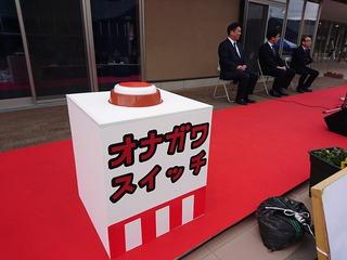 シーパルちゃんエアドームがお披露目!