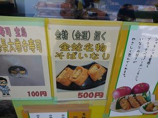 金蛇水神社へお参り&そばいなり!