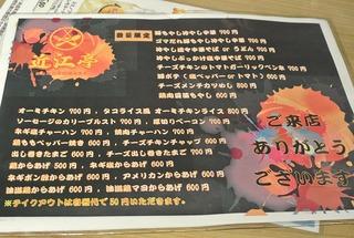 女川近江亭ラスト営業!