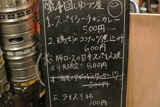 第4回ゆづ屋 in ガル屋