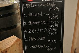 第5回ゆづ屋 in ガル屋