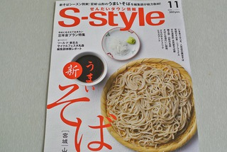 S-style11月号に女川特集!