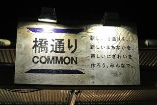 松ばる&橋通りCOMMON、ラスト営業!
