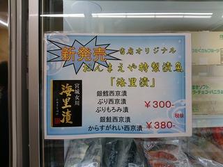 おんまえや特製漬魚「海里漬(ふるさとづけ)」