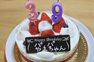 39歳の誕生日、ありがとうございます!