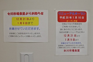 市場食堂がリニューアル休業(12/21~1/9)