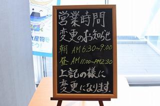 女川魚市場の「市場食堂」メニューがリニューアル!