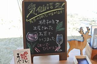 OCHACCO販売会 in 三陸石鹸工房KURIYA