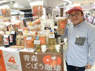 青森ごぼう茶の須藤さんが27日まで藤崎に登場!