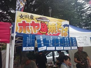 仙台フードコンベンション2014へ!