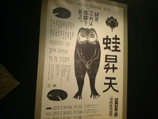 演劇「蛙昇天」を観てきました!