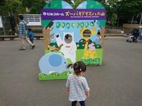 朝イチで八木山動物園!