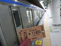 仙石線で出勤!