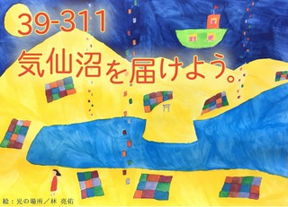 仙台で過ごす7年目の3月11日