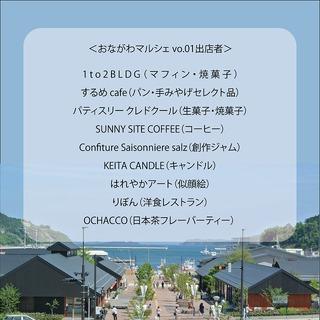 15日(日)は「ONAGAWA MARCHE」!
