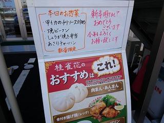 新春から肉まんランチ!