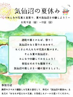 イツフェス→気仙沼の夏休み