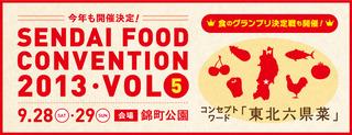 今週末は仙台フードコンベンション!
