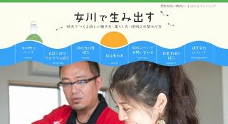 女川のお試し移住・創業支援サイト!