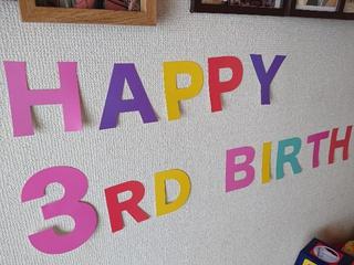 娘の3歳誕生日祝い!