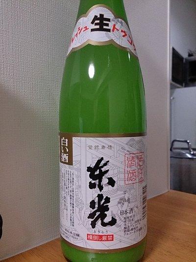 白い酒 東光