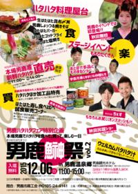 2015年ハタハタ漁の本格シーズン突入!!はたはた祭り!!