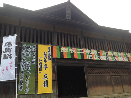 七代目の三味線道中記~飯坂小&旧広瀬座~