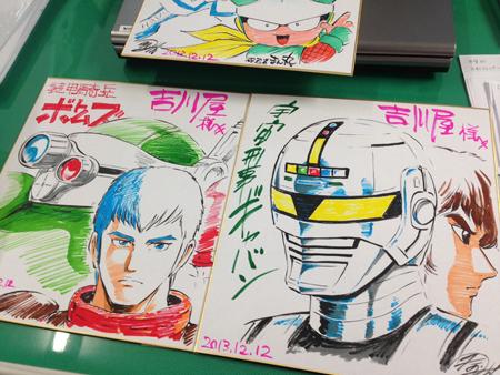 漫画家による復興支援!!