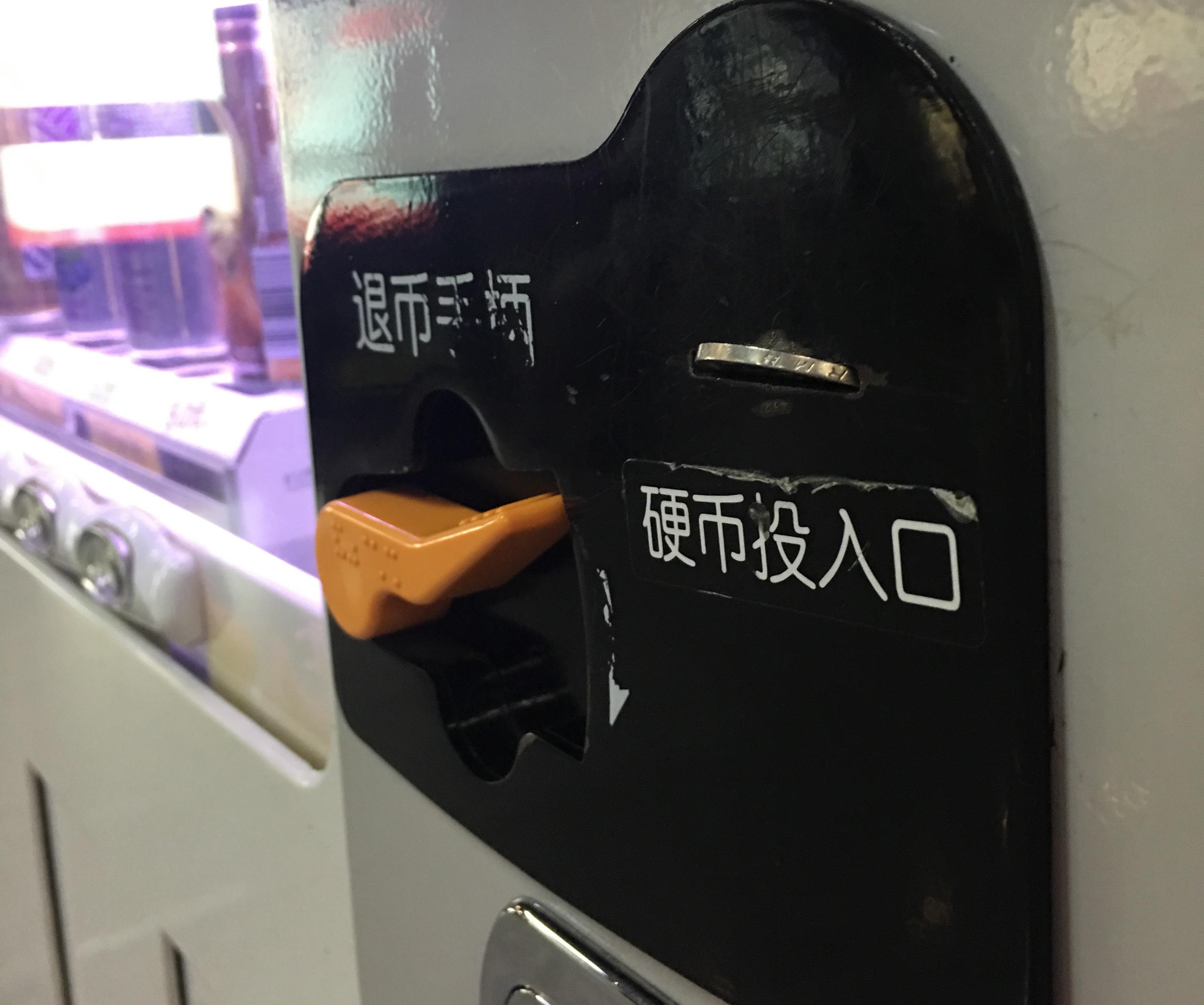 どこかずっこける 自販機にて