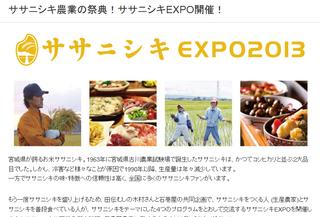 ササニシキEXPO、7月13日開催!
